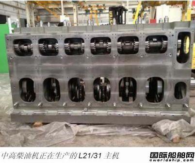 中国船东订购8台MAN 6L21/31主机