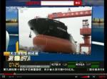 关注浙江造船业倒闭潮(四)台州最大船企破产