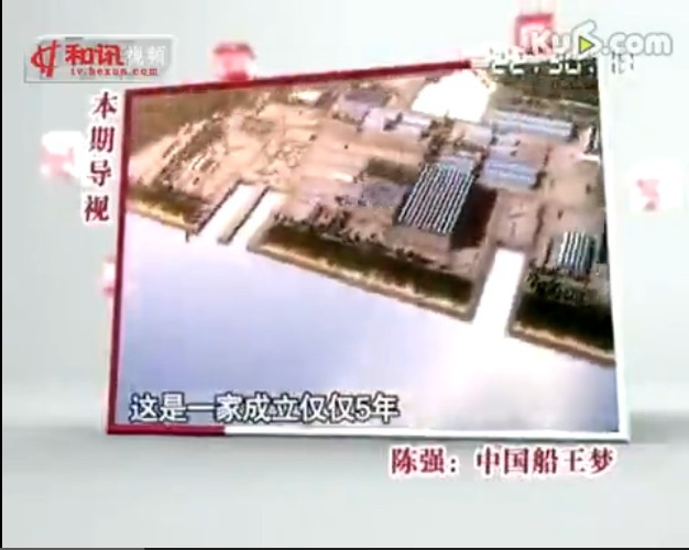 熔盛重工总裁陈强:中国船王梦