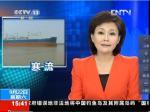 国际市场低迷造船业遇严峻考验