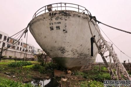 """全球最大水泥船""""古田号""""开拆"""