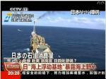 日本浮岛技术或存军事目的