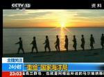 中国重组海洋局