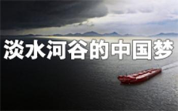 淡水河谷的中国梦