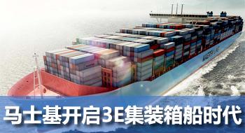 马士基开启3E集装箱船时代