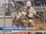 造船工人飙汗抢工期