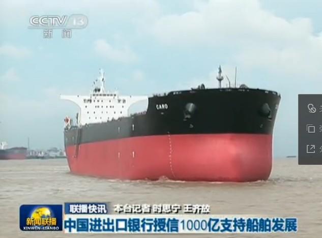 中国进出口银行授信1000亿支持船舶发展