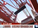 上海海事局:自贸区将实行国际船舶登记制度