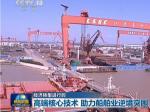 高端核心技术助力造船业逆境突围