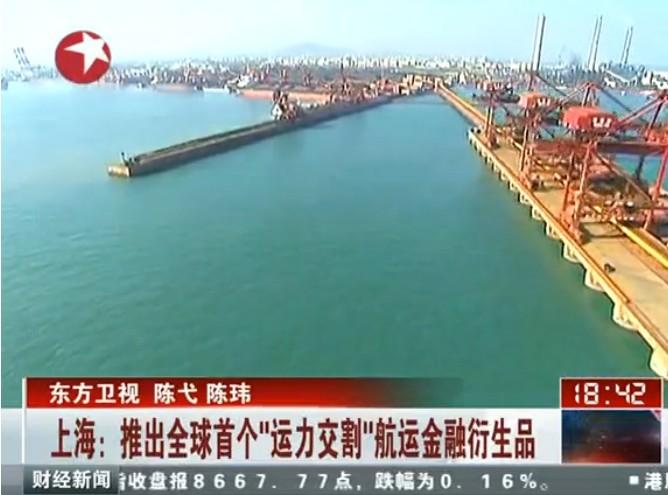 上海推出全球首个运力交割航运金融衍生品