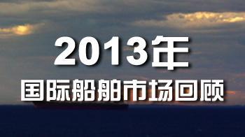 2013年国际船舶市场回顾