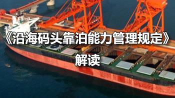 《沿海码头靠泊能力管理规定》解读