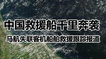 中国舰船搜救失联客机