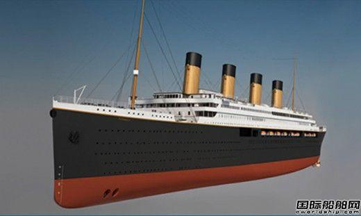 """""""泰坦尼克II""""号或再""""沉没"""""""