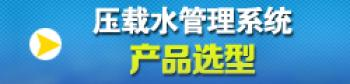 压载水处理系统产品选型