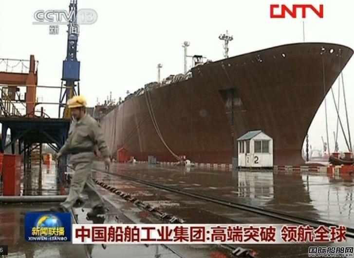 中船集团:高端突破 领航全球