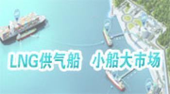 LNG供气船,小船大市场