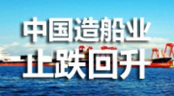 中国造船业止跌回升