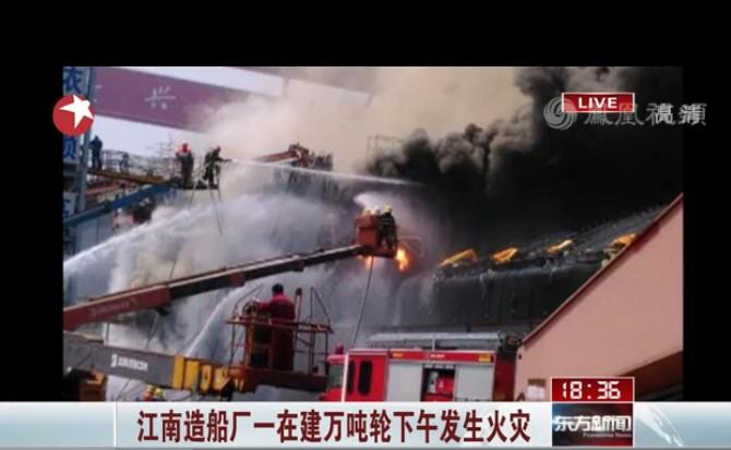 江南造船厂一在建船发生火灾