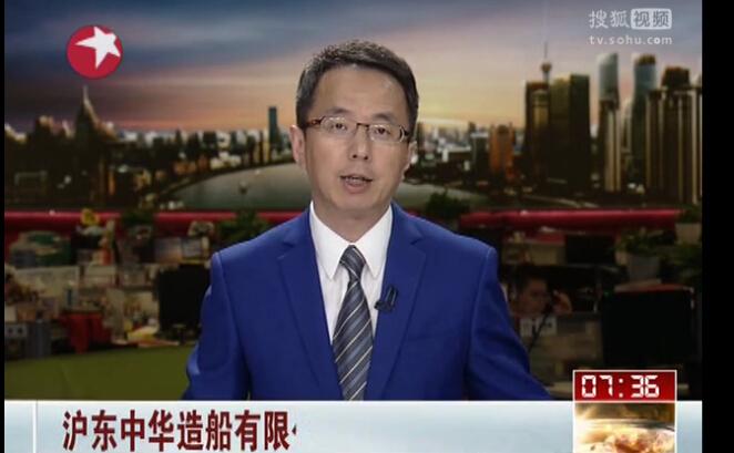 沪东中华造船有限公司原董事长被公诉
