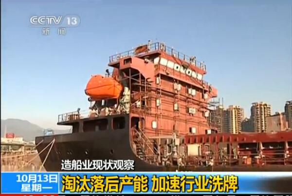 中国造船业须淘汰落后产能 加速行业洗牌