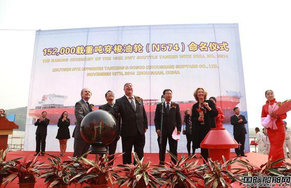 舟山中远船务首制152000吨穿梭油轮命名