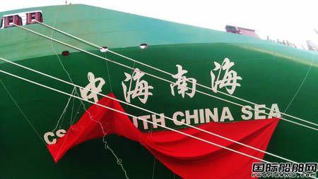 中海工业完成首批万箱船建造