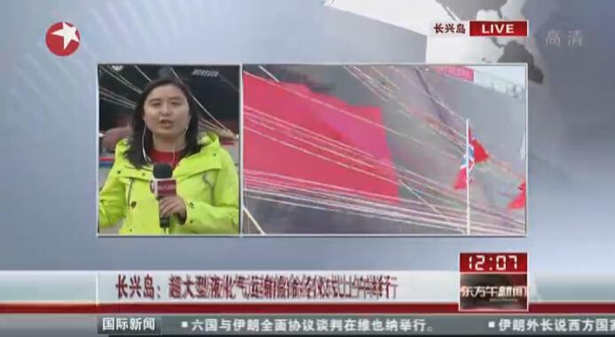 江南长兴重工首艘超大型液化气运输船命名