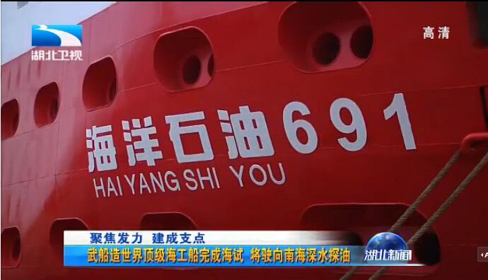 武船造世界顶级海工船完成海试