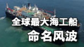 全球最大海工船命名风波