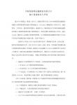 中海集运独立董事提名人声明-20150314