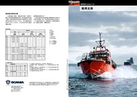 斯堪尼亚销售(中国)有限公司 SCANIA发动机 船用主推 Propulsion