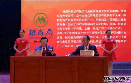 招商局集团与武汉理工大学签合作协议