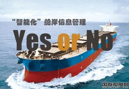 有奖调查:互联网+航运,Yes or No
