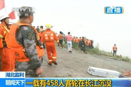 湖北一客船在长江湖北段沉没 载客458人已救起8人