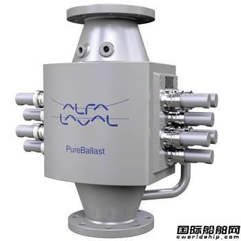 Alfa Laval推出小型船舶压载水处理系统