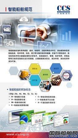 中国船级社发布《智能船舶规范》
