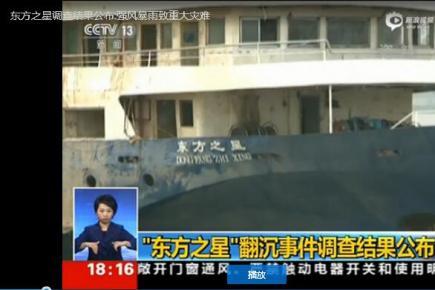 东方之星调查结果公布:强风暴雨致重大灾难