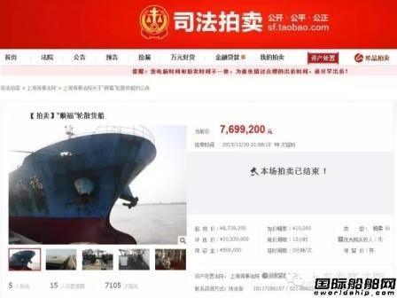 上海新濠天地在线娱乐法院试水淘宝拍卖船舶成功