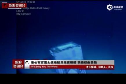 美公布百慕大遇难集装箱船海底视频