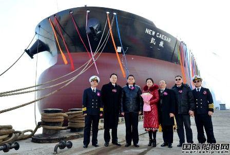 """China VLCC举行""""凯撒""""轮交船命名仪式"""