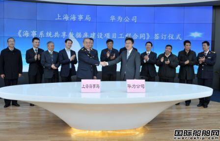 上海海事局与华为签署海事大数据建设协议