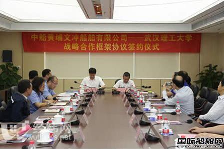 武汉理工大学与黄埔文冲签订战略合作框架协议