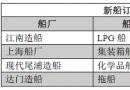 新船订单跟踪(05.16―05.22)