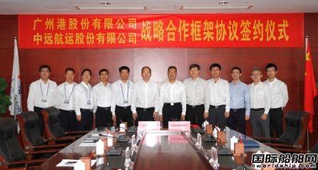 中远航运与广州港签订战略合作协议