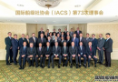 中国船级社总裁孙立成担任IACS主席