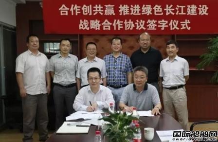 长江船舶设计院与昆仑能源签署战略合作协议