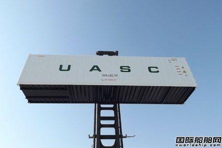 阿拉伯轮船或出售化学品运输业务