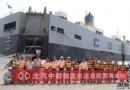 北汽集团与中远航运合作内贸水运首航