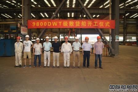 江苏海通海洋2艘9800吨散货船开工